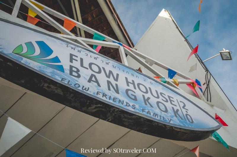 Flow House Bangkok Logo