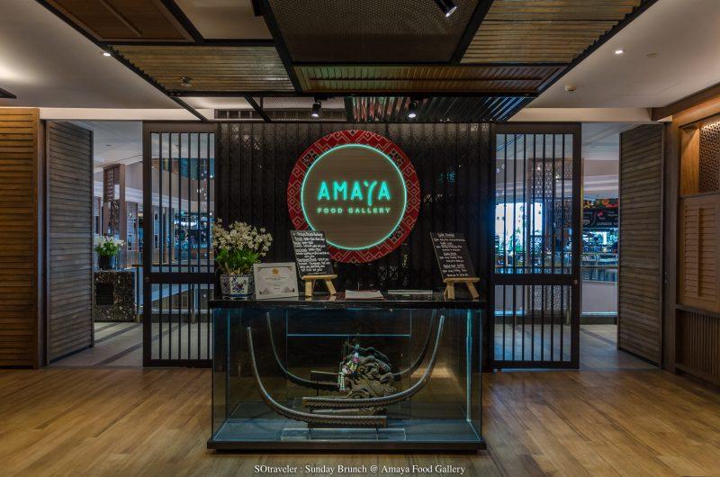 รีวิวห้องอาหาร amaya ประตูทางเข้าห้องอาหาร
