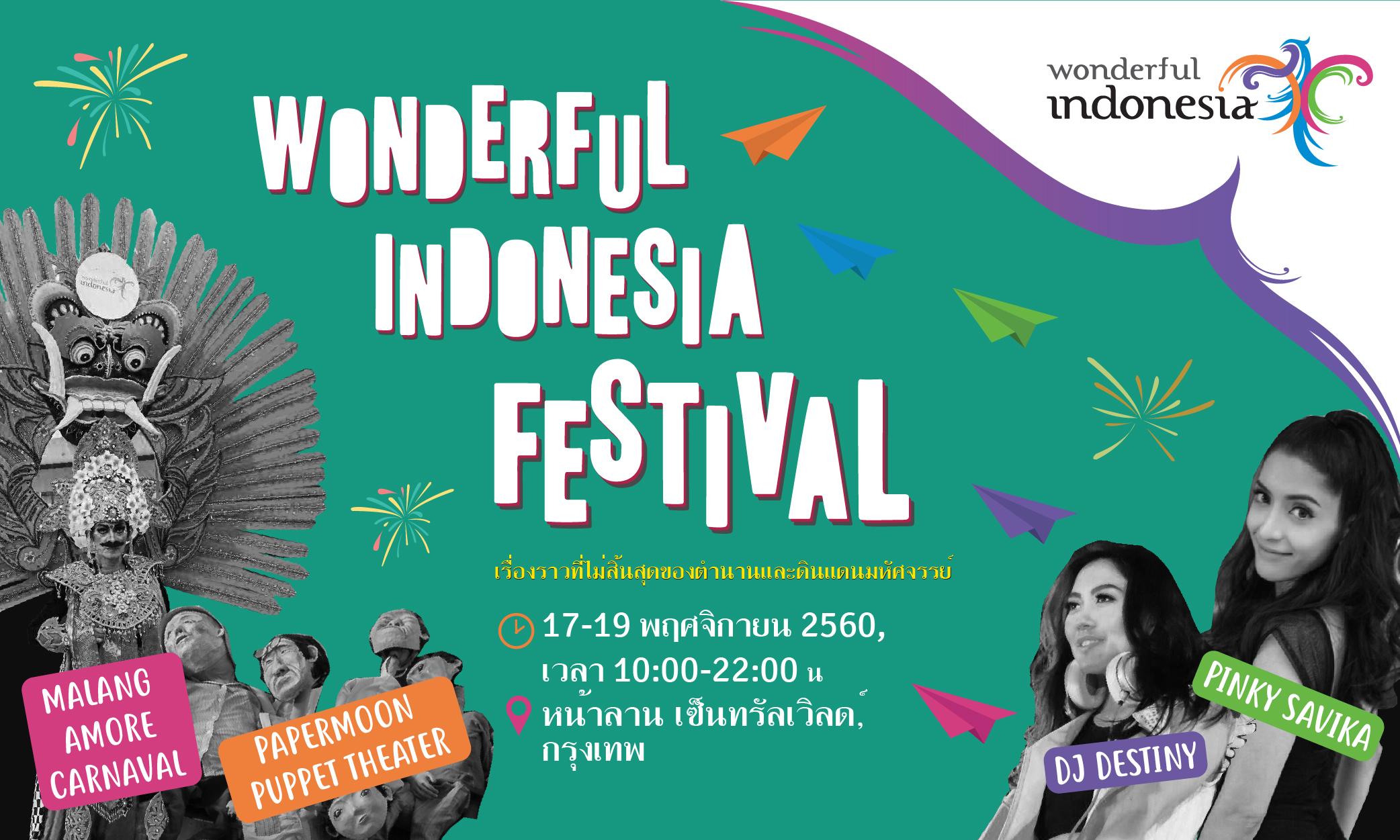 กระทรวงการท่องเที่ยวอินโดนีเซีย เชิญชวนมาร่วมงานของทางการท่องเที่ยว