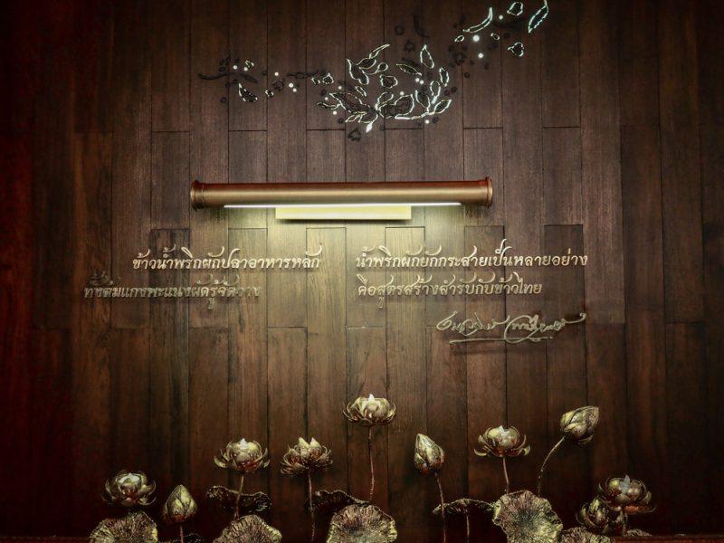 ลายเซ็นของ อ.เนาวรัตน์ พงษ์ไพบูลย์ ศิลปินแห่งชาติ ร้าน เสน่ห์จันทน์