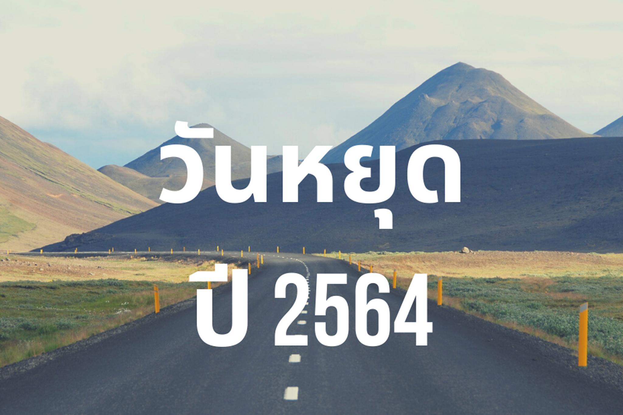 วันหยุดปี 2564 ปฏิทินวันหยุดราชการ และวันสำคัญในปี 2564
