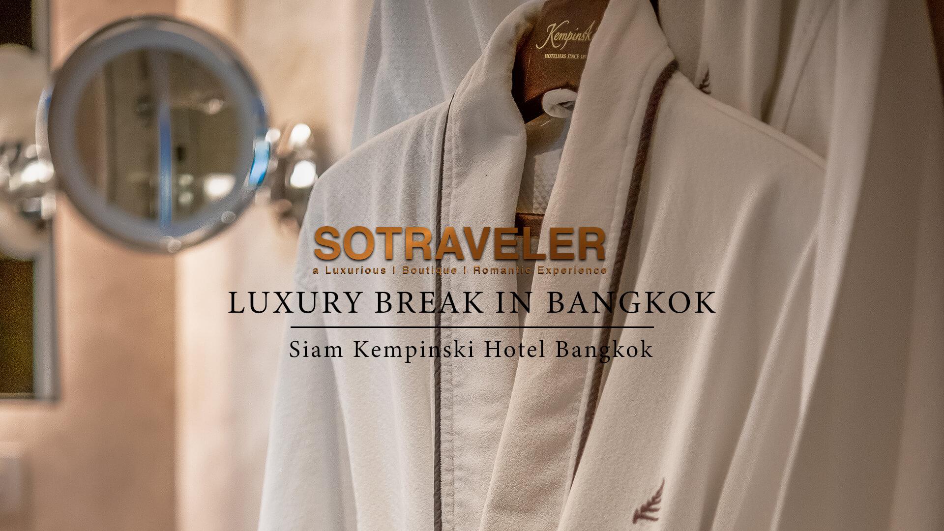 รีวิว Siam Kempinski Hotel Bangkok