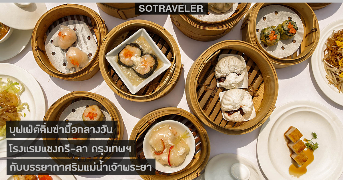 Shang Palace All-You-Can-Eat Dim Sum Along The River at NEXT2 Cafe