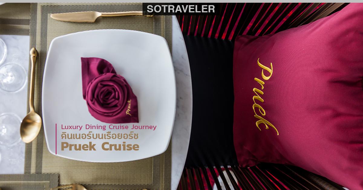 Pruek Cruise Luxury Dining Cruise Journey