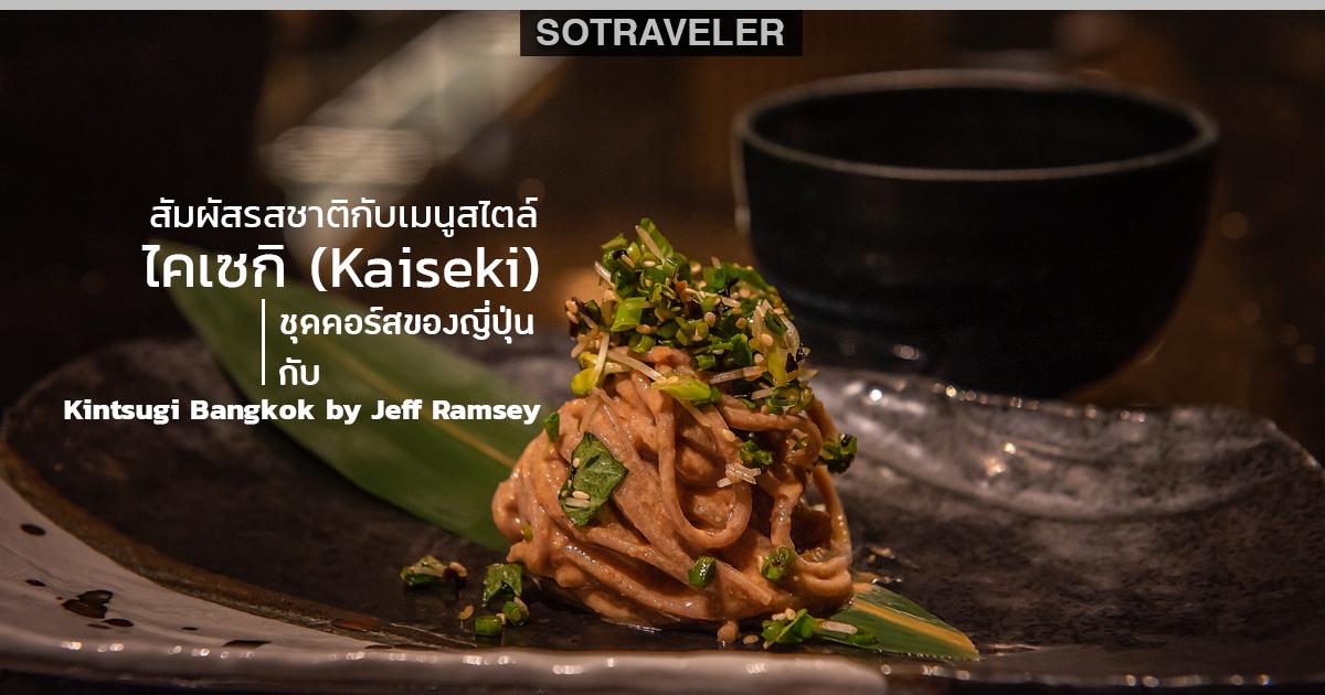 Review Kintsugi Bangkok by Jeff Ramsey