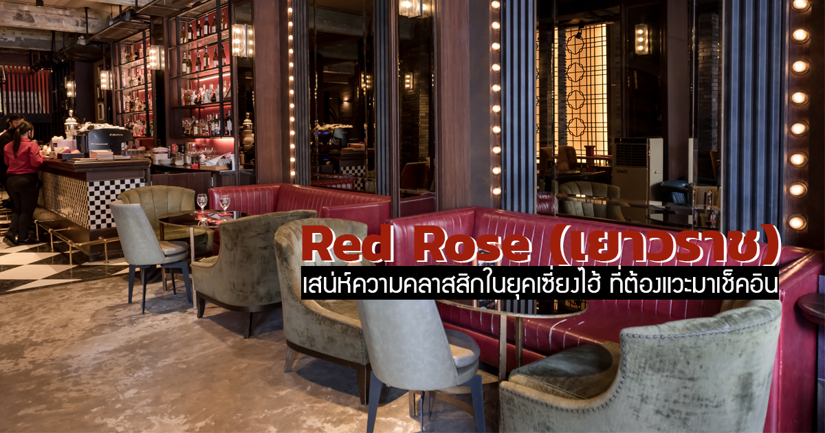 Red rose Shanghai Mansion