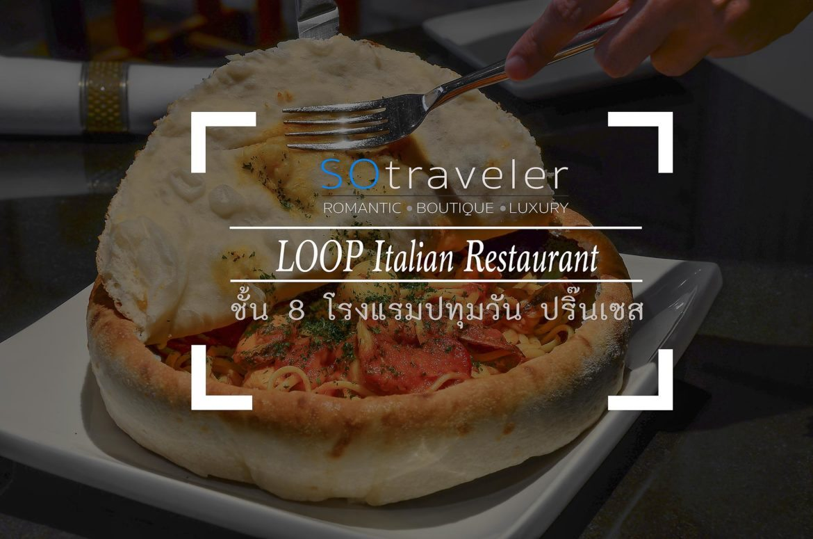 Loop Italian Restaurant,Pathumwan Princess Hotel