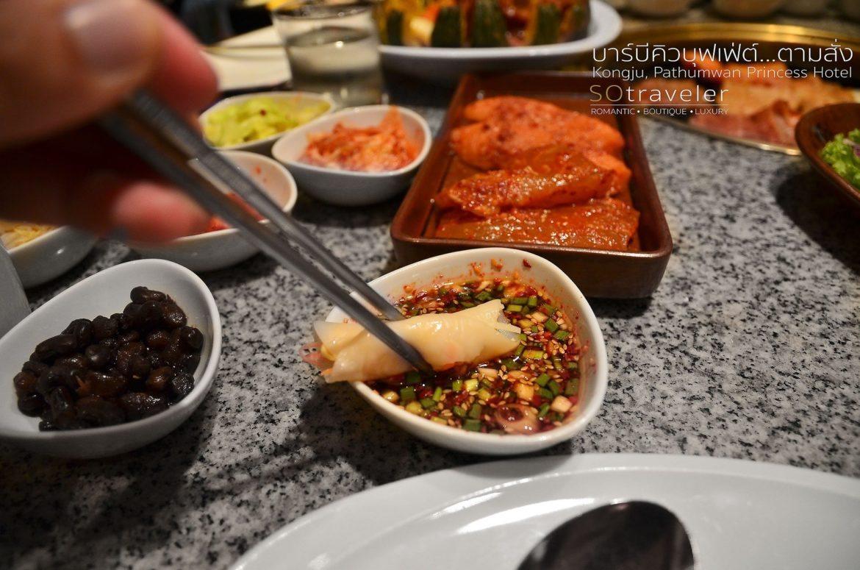 ห้องอาหารคองจู รร. ปทุมวันปริ๊นเซส