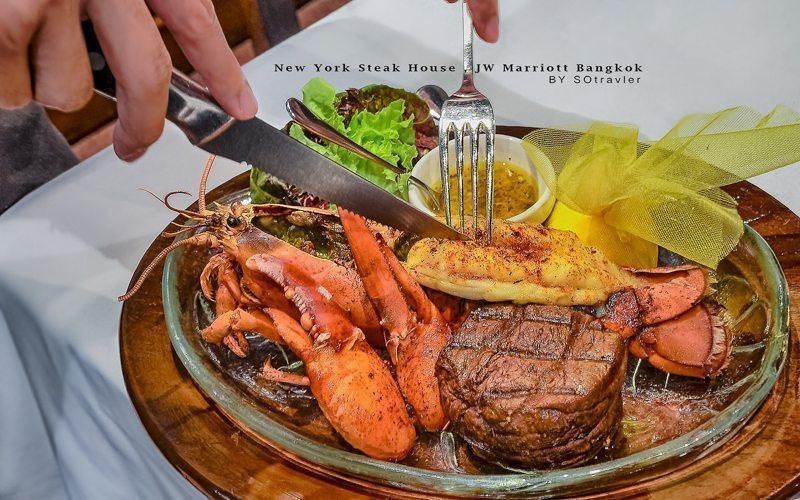 NewYork SteakHouse -0024