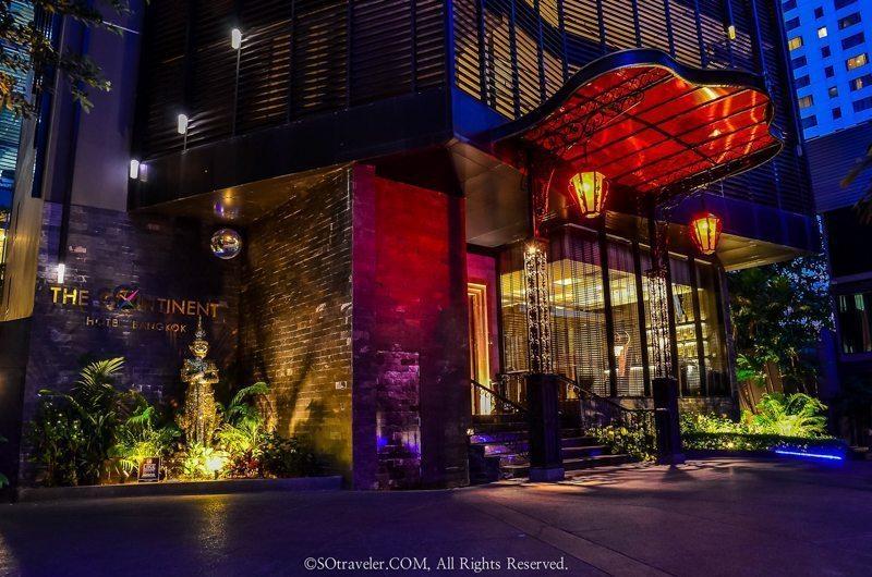 โรงแรม เดอะ คอนทิเน้นท์ กรุงเทพ - The Continent Hotel Bangkok